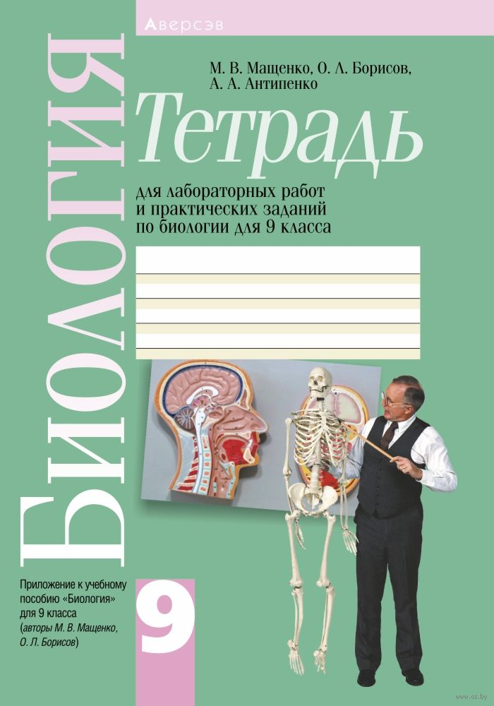 Лабораторная тетрадь по биологии и.а.демичева 9 классс