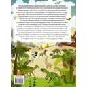 Большая энциклопедия знаний. Динозавры — фото, картинка — 16