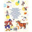 Книга для чтения детям от года до семи лет — фото, картинка — 10