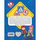 Правила безопасности на дороге — фото, картинка — 5