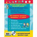 Энциклопедия младшего школьника (+ CD) — фото, картинка — 16