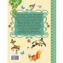 Любимые сказки о животных — фото, картинка — 2