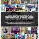 Стрит-арт. За свободным искусством по миру — фото, картинка — 16