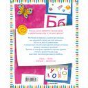 Первая книга для чтения с крупными буквами и наклейками — фото, картинка — 4