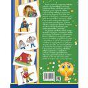 Самая нужная книга для каждого мальчика — фото, картинка — 10