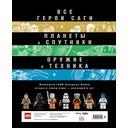 Полная энциклопедия LEGO STAR WARS — фото, картинка — 7