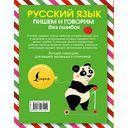 Русский язык. Пишем и говорим без ошибок — фото, картинка — 2