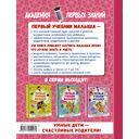 Первый учебник малыша с наклейками. Полный годовой курс занятий для детей 4-5 лет — фото, картинка — 16