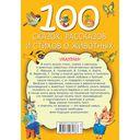 100 сказок, рассказов и стихов о животных — фото, картинка — 7