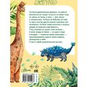 Куда ушли динозавры? — фото, картинка — 6