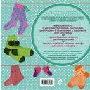 Вяжем спицами. Красивые носки для всей семьи — фото, картинка — 13