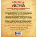 Медитации и заговоры по Степановой. Рисуем славянские мандалы и заговариваем — фото, картинка — 7