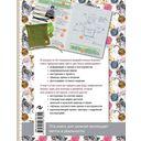 Я вяжу. Книга для креативных проектов. Дизайны. Схемы. Эскизы. Узоры — фото, картинка — 16