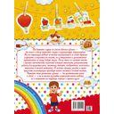 Большая книга малыша. Сказки и развивающая энциклопедия — фото, картинка — 10