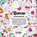 Тролли. Время цветов. Книга для творчества — фото, картинка — 5
