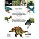 Динозавры. Энциклопедия удивительных фактов — фото, картинка — 14