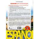 Испанский для начинающих — фото, картинка — 10