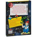 Большая книга задач и головоломок для юного гения — фото, картинка — 2