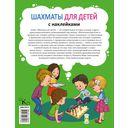 Шахматы для детей (с наклейками - мягкая обложка) — фото, картинка — 14