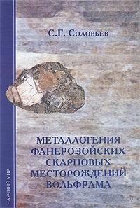 Металлогения фанерозойских скарновых месторождений вольфрама. Сергей Соловьев