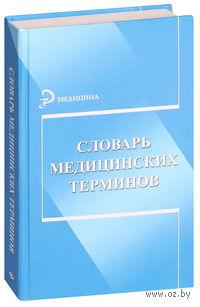 Словарь медицинских терминов
