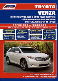 Toyota Venza с 2009 г. Руководство по ремонту и техническому обслуживанию
