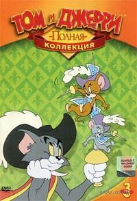 Том и Джерри. Выпуск 3