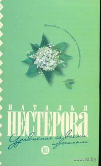 Уравнение со всеми известными (м). Наталья Нестерова