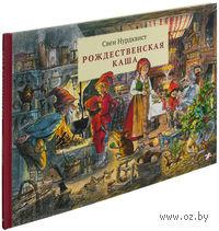 Рождественская каша. Свен Нурдквист