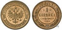 1 копейка 1890 СПБ