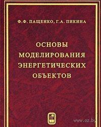 Основы моделирования энергетических объектов. Федор Пащенко, Галина Пикина