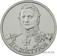 2 рубля - Генерал Д.С. Дохтуров