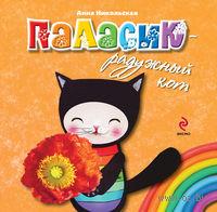 2+. Паласик - радужный кот. Анна Никольская
