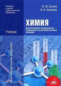 Химия для профессий и специальностей технического и естественно-научного профилей