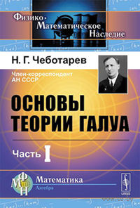 Основы теории Галуа. Часть 1
