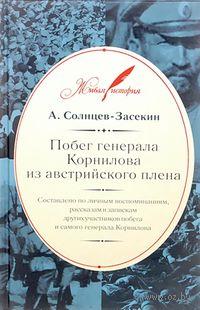 Побег генерала Корнилова из австрийского плена