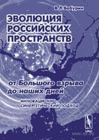 Инновационные циклы в российской экономике