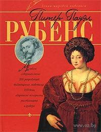Питер Пауэл Рубенс. Владимир Жабцев