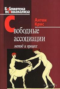 Свободные ассоциации. Метод и процесс. Антон Крис
