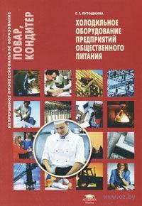 Холодильное оборудование предприятий общественного питания. Галина Лутошкина