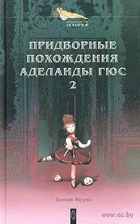 Придворные похождения Аделаиды Гюс. Книга 2. Евгений Маурин