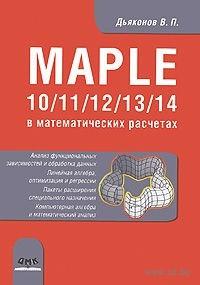 Maple 10/11/12/13/14 в математических расчетах. Владимир Дьяконов