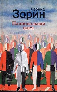 Национальная идея. Леонид Зорин