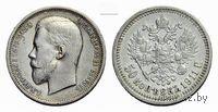 50 копеек 1911 ЭБ