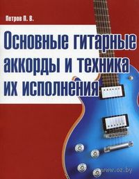 Основные гитарные аккорды и техника их исполнения. Павел Петров