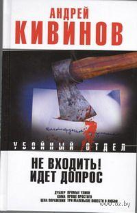 Не входить! Идет допрос. Андрей Кивинов