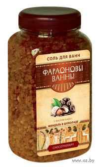 """Соль для ванн """"Фараоновы ванны"""" Chocotherapy миндаль в шоколаде (800 гр)"""