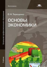 Основы экономики. Олеся Терещенко