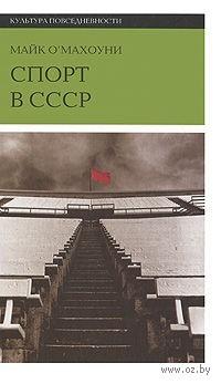 Спорт в СССР. Майк О`Махоуни