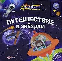 Путешествие к звездам. Книжка-игрушка. Наталья Батан